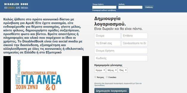Disabledbook: Ελληνικό το πρώτο κοινωνικό δίκτυο για άτομα με