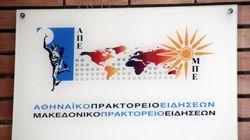 Το Αθηναϊκό και Μακεδονικό Πρακτορείο Ειδήσεων για το περιστατικό των δημοσιογράφων με τις