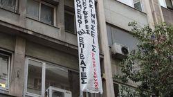 Έφοδος και κατάληψη του γραφείου Επιθεώρησης Ελεγκτών του υπουργείου Μεταφορών από μέλη του