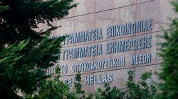 Δεν θα χορηγηθεί το υλικό της ΓΓΕΕ στον ALPHA, σύμφωνα με νεότερη εισαγγελική