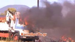 Σαν σε ταινία δράσης: Βίντεο από τη φωτιά σε χώρο με νταλίκες στον Ισθμό της
