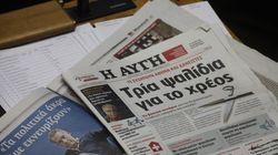 Αντιπαράθεση ΝΔ-ΣΥΡΙΖΑ με αφορμή τις δανειοδοτήσεις της