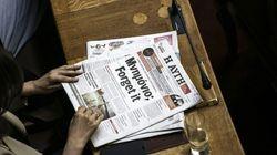 ΝΔ για Αυγή: Oι νοικοκυραίοι της Κουμουνδούρου πήραν δάνειο με αέρα