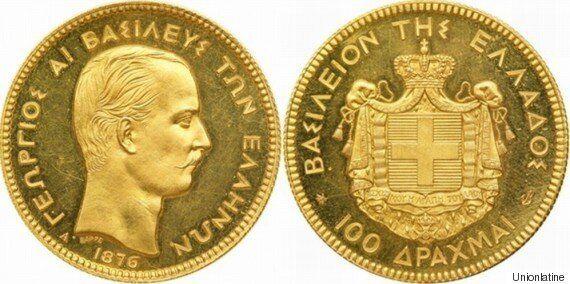 Όταν η Ελλάδα εκδιώχθηκε από την Νομισματική