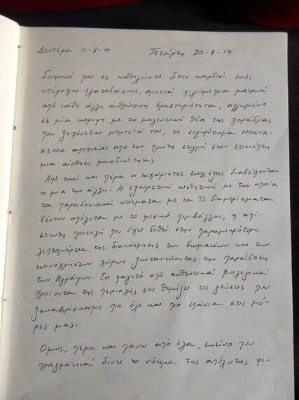 Χρήστος Αθανασιάδης: «Στο Montanema μετατρέπουμε την εμπειρία της φιλοξενίας σε μια ανώτερη μορφή