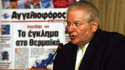 Πέθανε ο επιχειρηματίας Αλέξανδρος