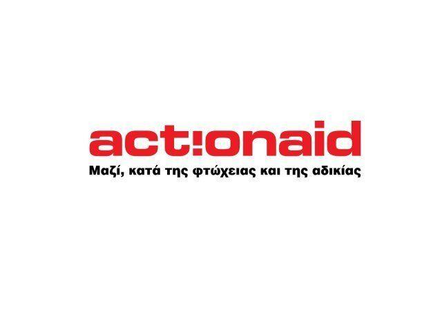 ActionAid: Δουλεύουμε για έναν κόσμο χωρίς φτώχεια κι