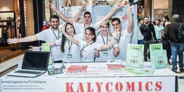 Kalycomics: Η μαθητική «Εικονική Επιχείρηση» κατά της ξενοφοβίας και του