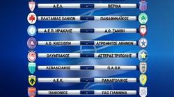 Κλήρωση Super League: Πρόγραμμα σεζόν