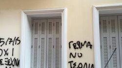 Εγραψαν απειλητικά συνθήματα έξω από το σπίτι της Αλεξίας