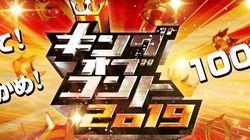 「キングオブコント2019」準決勝進出者は?