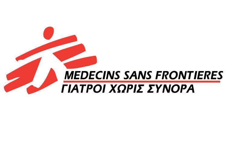 Γιατροί Χωρίς Σύνορα (MSF): Ιατρική περίθαλψη σε 9 εκατομμύρια ανθρώπους στον κόσμο, 55.000 πρόσφυγες...