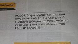 «Hodor σφήνα πόρτας»: Έντυπο και διαδικτυακό trolling για τον αγαθό γίγαντα του Game of Thrones. Aπό tweets μέχρι