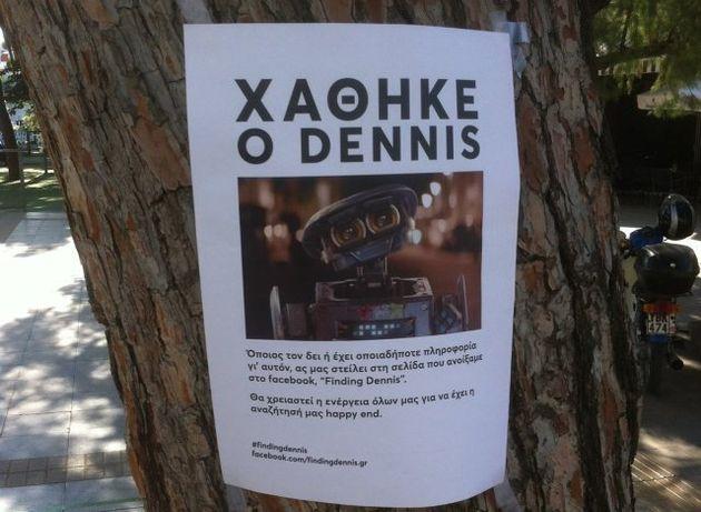 Βρήκαμε τον άνθρωπο που ψάχνει τον Dennis. Τι μας δήλωσε