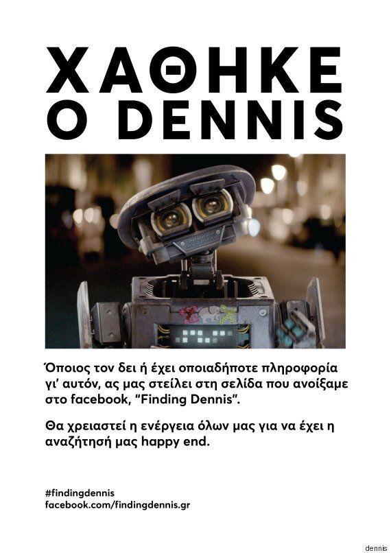 Όλο το Facebook ψάχνει τον Dennis, το μυστήριο