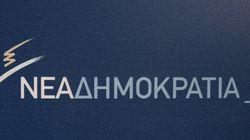 ΝΔ: Η κ. Γεροβασίλη να μας πει τι έχει συμφωνήσει η κυβέρνηση για 13ο-14ο μισθό, ομαδικές απολύσεις, lock out και συλλογικές