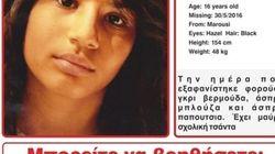 Εξαφάνιση 16χρονης στο
