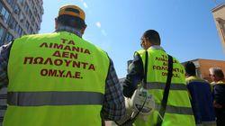 Συγκέντρωση διαμαρτυρίας στον Πειραιά από εργαζομένους σε ΟΛΠ και