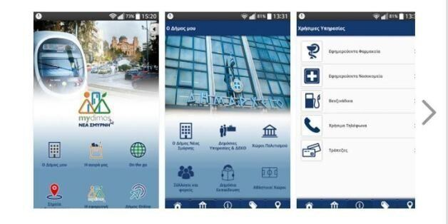 Mydimos Νέα Σμύρνη: Το «δημοτικό» app που δείχνει το μέλλον της αλληλεπίδρασης των πολιτών με τον δήμο