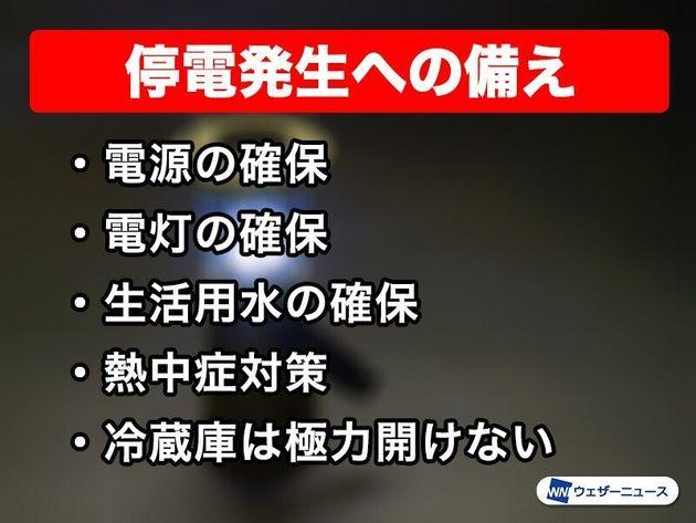 台風17号に備えて 停電によるダメージを抑える方法まとめ