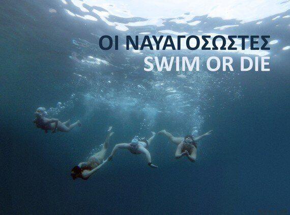 24 αθλητές «κολυμπούν» στο Μέγαρο Μουσικής και «καταδύονται» στο έργο του Αλέξανδρου
