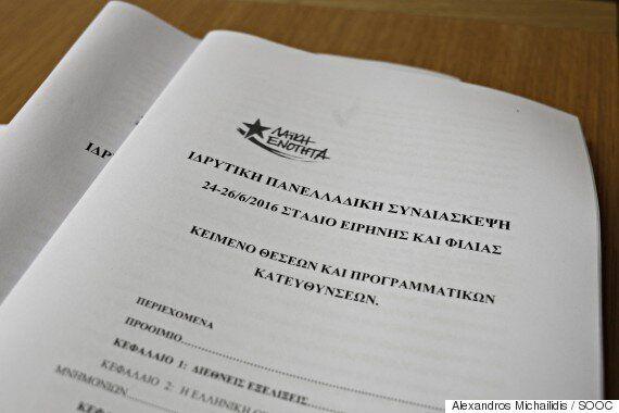Το πολιτικό κείμενο θέσεων και προγράμματος της