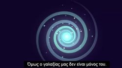 Πόσο μακριά στο διάστημα μπορεί να φτάσει η ανθρωπότητα; Δείτε το βίντεο και θα