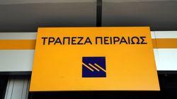 Τράπεζα Πειραιώς: Στη δημοσιότητα τα στοιχεία με τη διαφημιστική της δαπάνη ύψους 19,3 εκατ.