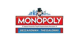 Η Θεσσαλονίκη αποκτά τη δική της έκδοση στο διάσημο επιτραπέζιο παιχνίδι