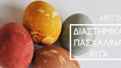 Πασχαλινά διαστημικά αυγά (με υλικά απ΄την κουζίνα