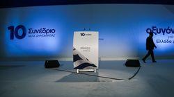 Λόγια... (10ου) Συνεδρίου ΝΔ με σύνθημα «Οξυγόνο για την Ελλάδα» - Οι χαιρετισμοί, οι ομιλίες και τα