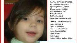 Βρέθηκε η μικρή Μαρία που είχε εξαφανιστεί την Κυριακή από το μάντρα αυτοκινήτων στον