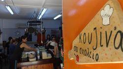 Μαθητές του 1ου γυμνασίου και λυκείου Χολαργού μαγείρεψαν 200 μερίδες φαγητό για τους