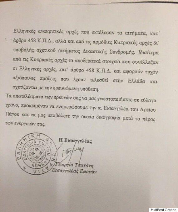 Το έγγραφο που κατέθεσε ο Παπαγγελόπουλος στη Βουλή για την εισαγγελέα