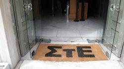 ΣτΕ: Αντισυνταγματικός ο νέος τρόπος επιλογής των διευθυντών στα