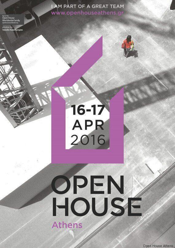 Open House Athens: 91 Aθηναϊκά κτίρια ανοίγουν τις πόρτες τους για το