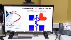 Εθνικό Δίκτυο Τηλεϊατρικής σε νησιά του Αιγαίου από τον Όμιλο