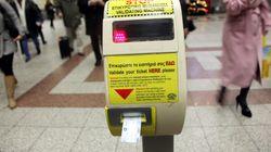 Κουκουλοφόροι έδωσαν στη δημοσιότητα τα ονόματα 125 ελεγκτών του Μετρό. Τα μέτρα της