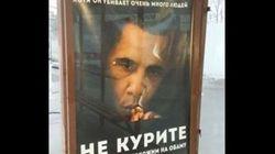 «Μην καπνίζεις, μην γίνεις σαν τον Ομπάμα»: Ρωσική αντικαπνιστική καμπάνια «τα βάζει» με τον