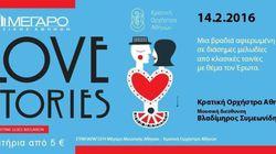 Κερδίστε 2 διπλές προσκλήσεις για τη συναυλία Love Stories στο Μέγαρο