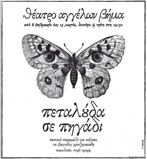 «Πεταλούδα σε Πηγάδι»: Ένα σκοτεινό παραμύθι για