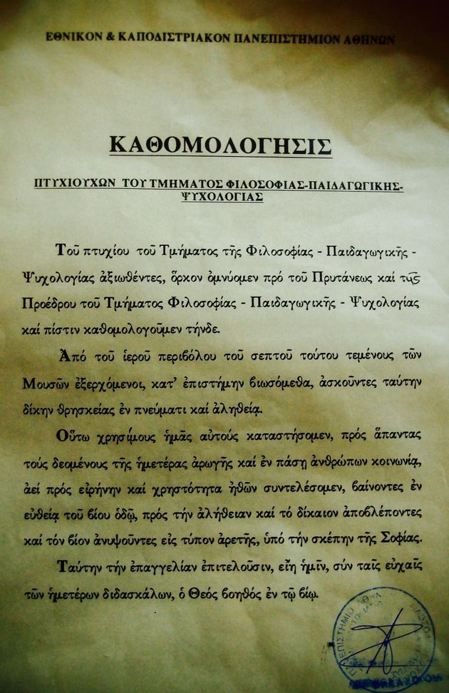 Παναγιώτης Αλεξιάδης: Ο πρώτος των