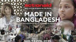 Το ντοκιμαντέρ «Made in Bangladesh» της ActionAid για μία μόνο μέρα στον Μικρόκοσμο με δωρεάν