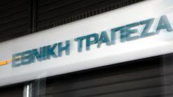 Σύλληψη στελέχους της Εθνικής Τράπεζας για