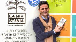 La Mia Stevia: Ο αγροτικός συνεταιρισμός ελληνικής στέβια που έχει κατακτήσει την ευρωπαϊκή
