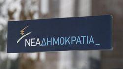 ΝΔ: «Οσμές κατάλυσης της Δημοκρατίας» τα περί φύλαξης του Νομισματοκοπείου από την ΕΥΠ για αποτροπή