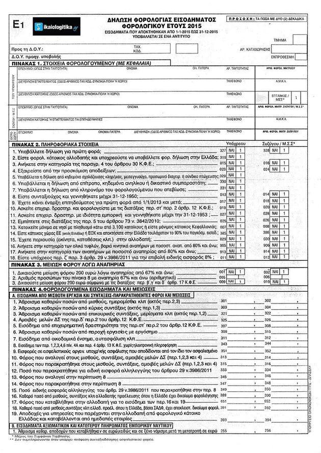 Πλήρης φορολογική εξομοίωση έγγαμων με όσους έχουν συνάψει σύμφωνο