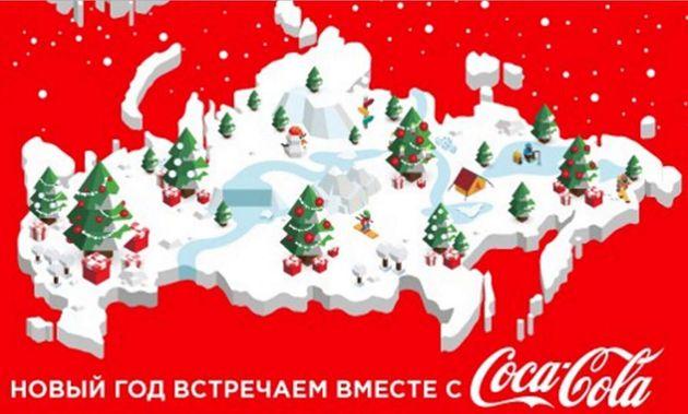 Πως το πρωτοχρονιάτικο μήνυμα της Coca-Cola κατάφερε να κάνει έξαλλους Ρώσους και