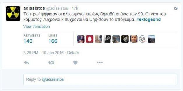 #eklogesnd: Tα καλύτερα tweets για τις εκλογές ανάδειξης του «γαλάζιου