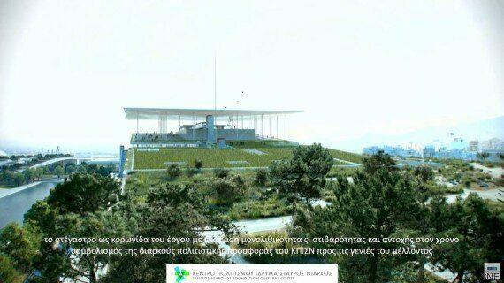 Κέντρο Πολιτισμού Ίδρυμα Σταύρος Νιάρχος: Ολοκληρώθηκε η κατασκευή του ενεργειακού